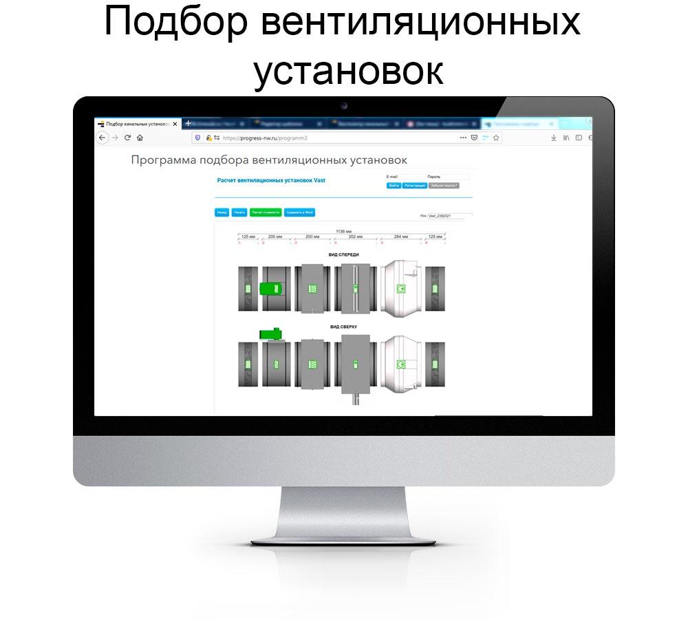 Программа подбора вентиляционных установок