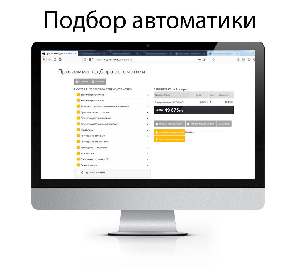 Программа подбора автоматики