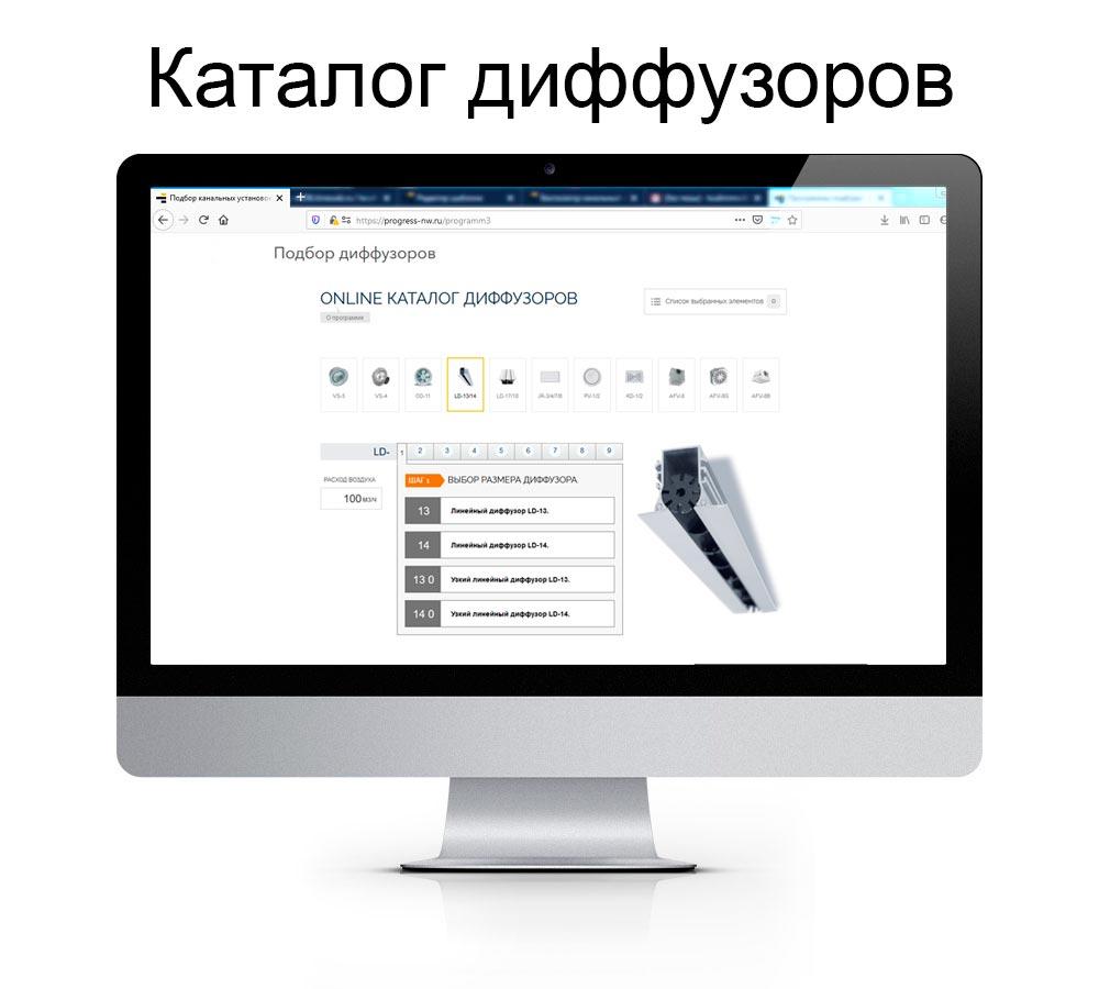 Онлайн-каталог диффузоров