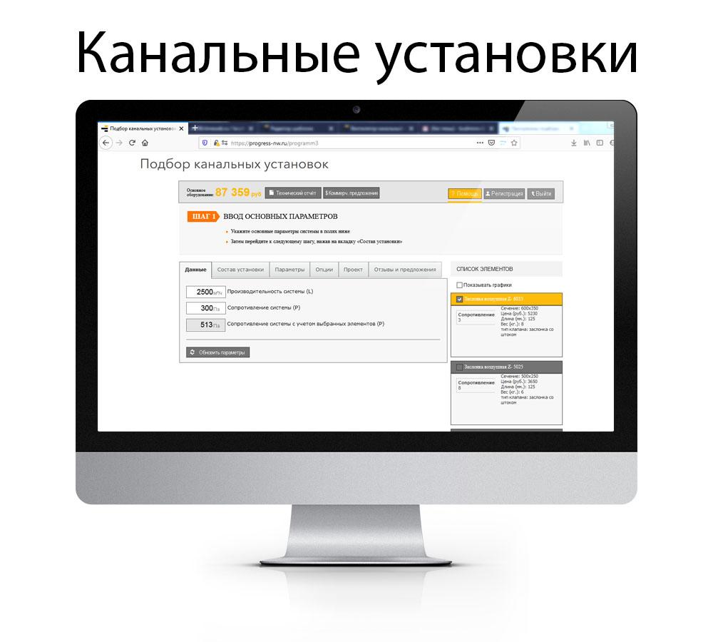 Программа подбора канальных установок